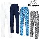 KAPPA GOLF(カッパゴルフ)撥水+静電気抑制ロングパンツKG612PA41「春夏ゴルフウエアs7」【あす楽対応】
