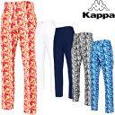 KAPPA GOLF(カッパゴルフ)撥水+ストレッチロングパンツKG612PA43「春夏ゴルフウエアs7」【あす楽対応】