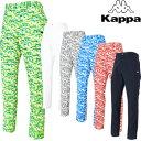 KAPPA GOLF(カッパゴルフ)ストレッチ+撥水ロングパンツKG612PA45「春夏ゴルフウエアs7」【あす楽対応】