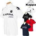 KAPPA GOLF(カッパゴルフ)吸汗速乾+UVカット+クーリング半袖ポロシャツKG612SS43「春夏ゴルフウエアs7」【あす楽対応】