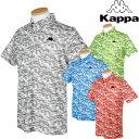 KAPPA GOLF(カッパゴルフ)吸汗速乾+UVカット+クーリング半袖ボタンダウンポロシャツKG612SS44「春夏ゴルフウエアs7」【あす楽対応】