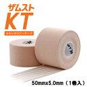 ZAMST(ザムスト)キネシオロジーテープKT 50mmx5.0mm(1巻入)(378702)