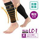 ZAMST(ザムスト)足をひきしめサポートLC-1 ふくらはぎタイプ【あす楽対応】