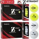 2021年モデル日本正規品キャスコゼット ストレートターゲットライン入りゴルフボール2ダースセット24個入り1ダース12個入りKASCO Z-STRAIGHT STRAIGHT LINE【あす楽対応】