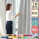 カーテン 遮光 1級 防炎 遮光カーテン 一級遮光カーテン ...