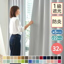 【10%OFFクーポン 20日4時間限定】 カーテン 遮光 ...
