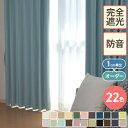カーテン 遮光 1級 遮音 防音 遮熱 省エネ 遮光カーテン 1級 一級遮光カーテン ドレープカーテ...