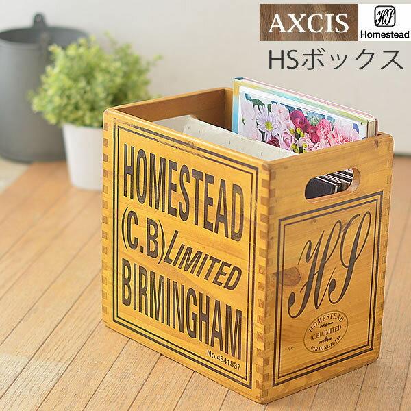 木箱【送料無料】HSボックス HS399F AXCIS アクシス Homestead 収納 キッチン アンティーク 収納ボックス ワイン おしゃれ 北欧 インテリア 木製 キッチン収納 HS399F 楽天 249092