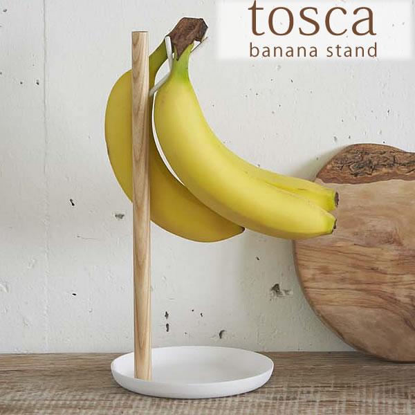 【よりどり送料無料】 バナナスタンド tosca バナナスタンド トスカ banana stand バナナスタンド 木製 バナナホルダー バナナハンガー バナナツリー バナナフック バナナ掛け 山崎実業