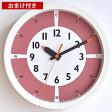 【ポイント10倍】掛け時計 【送料無料】【Lemnos レムノス】fun pun clock with color! ふんぷんくろっく 掛時計 時計 ナチュラル 保育園 幼稚園 小学校 子ども キッズ 勉強 おしゃれ デザイン 北欧 モダン 楽天 249092