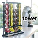 コーヒーカプセルホルダー タワー Lサイズ用 tower カプセルホルダー カプセル 収納 カプセルコーヒー ドルチェグスト キッチン 白 黒 おしゃれ シンプル スチール yamazaki 山崎実業 コーヒー ネスカフェ ネスレ