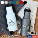 ROCCO ロッコ One Touch Bottle ワンタッチボトル 水筒 500ml ステンレスボトル 保冷 直飲み 保温 マグボトル ステンレス 真空二重構造 軽量 おしゃれ アウトドア 北欧 持ち手付 スリム マイボトル水筒