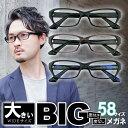 ショッピング大きめ 大きいフレーム 大きめサイズ 度付きメガネ ダテめがね 黒 大きい顔向き メンズ眼鏡 黒ぶち 太い レンズ付きセット 大きな男性に似合う