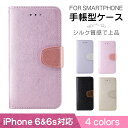 送料無料 iPhone6ケース スマホケース 手帳型ケース ...