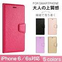 送料無料 iphone 6ケース 手帳型 オシャレ iPho...