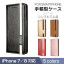 送料無料 iPhone7 iPhone8 ケース 手帳型 カ...