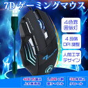 ゲーミングマウス ゲームマウス有線 7ボタン 光学式 USB有線マウス 光るマウス LED マクロ ゲーム向け ブラック