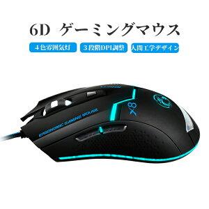 ゲーミング マウス 有線 ゲーム マウス 6ボタン 光学