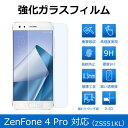 送料無料 Zenfone 4 Pro ガラスフィルム ASU...