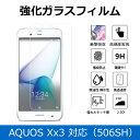 送料無料 AQUOS Xx3 ガラスフィルム sharp シ...