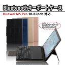 送料無料 Huawei M5 Pro 10.8inch キーボードケース カバー ファーウェイ キーボードケース スタンドケース スタンド ケース メディアパッド オートスリープ スタンド キラキラ ラメ入り ダイヤ柄