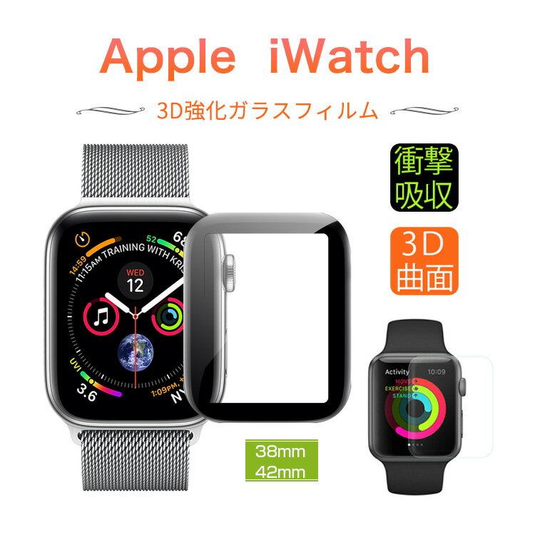 Apple Watch ガラスフィルム 全面吸着 液晶保護 フィルム アップルウォッチ 38mm 42mm 3D 曲面 全面保護 9H硬度 耐衝撃 気泡レス 指紋防止 極薄 液晶保護フィルム 人気