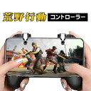 荒野行動 コントローラー 最新 iphone android...