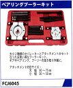 ベアリングプーラーキット FCJ6045 【認証工具 認証指定工具 ベアリングレースプーラーセット】【自動車工具】【自動車整備】