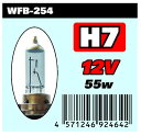 ハロゲンバルブ H7 12V 55W 1個入り クリアタイプ E規格 WFB-254
