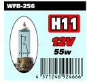 ハロゲンバルブ H11 12V 55W 1個入り クリアタイプ E規格相当 WFB-256【自動車整備】【自動車工具】