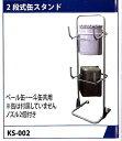 2段式缶スタンド KS-002【自動車整備】【自動車工具】