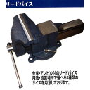 金床・アンビル付リードバイス 150mm FBS-150【認証工具 万力】