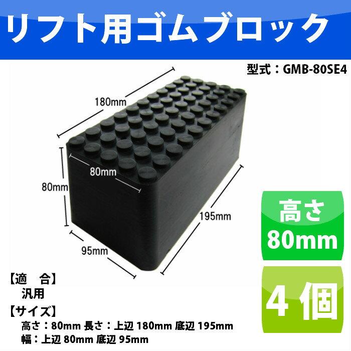 【あす楽対応】自動車整備リフト用ゴムブロック ラバーシールブロック 高さ80mm 4個セット