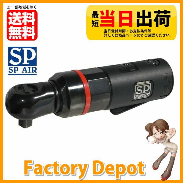 【あす楽対応】SP AIR(エスピーエアー) ミニラチェパクト 9.5mm角 3/8インチ SP-7722A【本州限定送料無料】