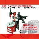 設置込(関東地区限定)ホイールマスター タイヤチェンジャー インフレーター・サポートヘルパー付 898WMTISP