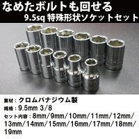 なめたボルトも回せる特殊形状ソケットセット8〜19mm 12ピース 差込角 9.5mm (3/8インチ) 万能ソケットセット SSS973I-AL