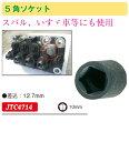 JTC(ラグナ) 5角ソケット10mm ペンタゴンソケット ...