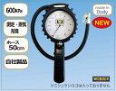 Michelin(ミシュラン)スーパーダイヌゲージ 600KPa WD-2014(認証工具/WD2014)