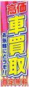 のぼり看板 [高価 車買取 お気軽にどうぞ!!査定無料] LL-59【看板/装飾/旗/自動車/カー用