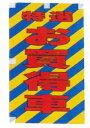 バナー旗 1セット ポール・車用取付部品付 [特選お得車]BNA-1【看板/装飾/旗/自動車/カー用品/ショップ/整備/工具】
