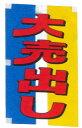 バナー旗 1セット ポール・車用取付部品付 [大売出し] BNA-2【看板/装飾/旗/自動車/カー用品/ショップ/整備/工具】