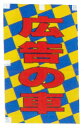 バナー旗 1セット ポール・車用取付部品付 [広告の車] BNA-3【看板/装飾/旗/自動車/カー用品/ショップ/整備/工具】