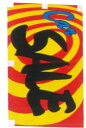 バナー旗 1セット ポール・車用取付部品付 [Car SALE] BNA-4【看板/装飾/旗/自動車/カー用品/ショップ/整備/工具】