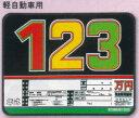 SPM SK製軽自動車用プライスボードセットSK-24 ボード10枚組 スライド金具10本 数字プレート30枚付 1式 SK-24【代金引換不可】