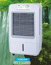 【送料無料】サンコー業務用冷風機 ECO冷風機 大容量タイプ70EXN[タンク容量90L] 70EXN【冷却装置 業務用エアコン】