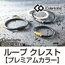 ColanTotte(コラントッテ)コラントッテ ループ ク...