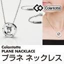 ColanTotte(コラントッテ)プラネ ネックレス【取寄...