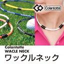 ColanTotte(コラントッテ)ワックル ネック【取寄商...