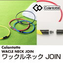 ColanTotte(コラントッテ)ワックルネック JOIN...