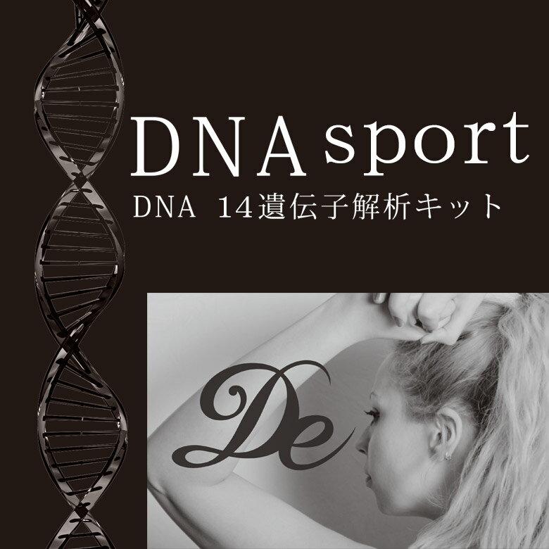 【今なら!P10倍】スポーツに特化したDNA解析 14遺伝子解析キット口内の唾液を取って検査機関に送ると、DNA情報がスマホなどのアプリでいつでも確認できます。